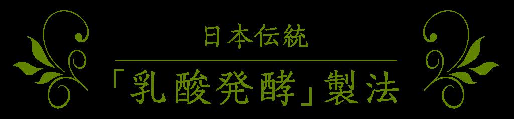 日本伝統「乳酸発酵」製法