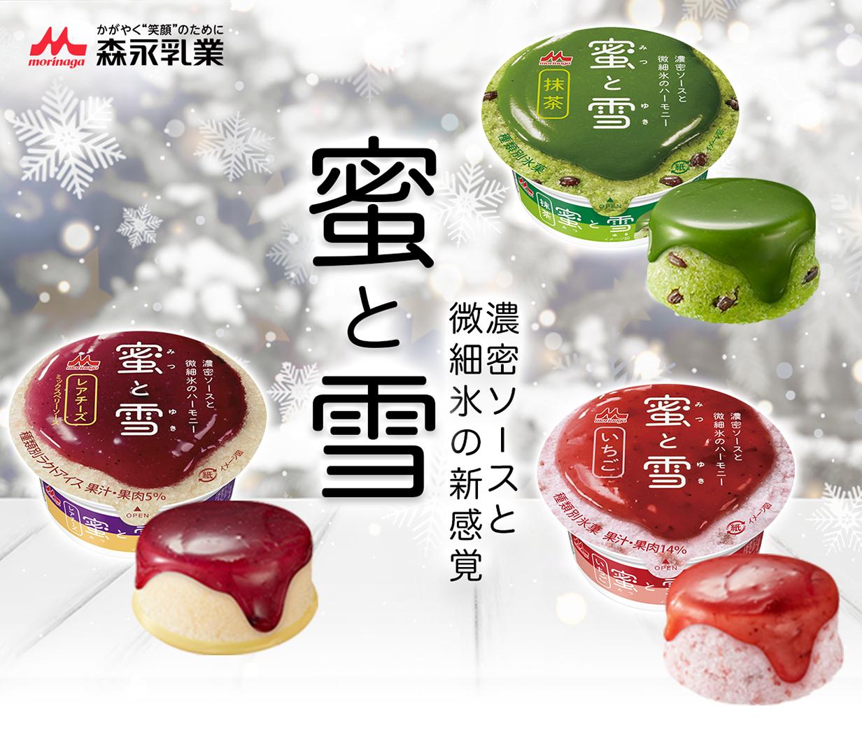 蜜と雪 濃密ソースと微細氷の新感覚