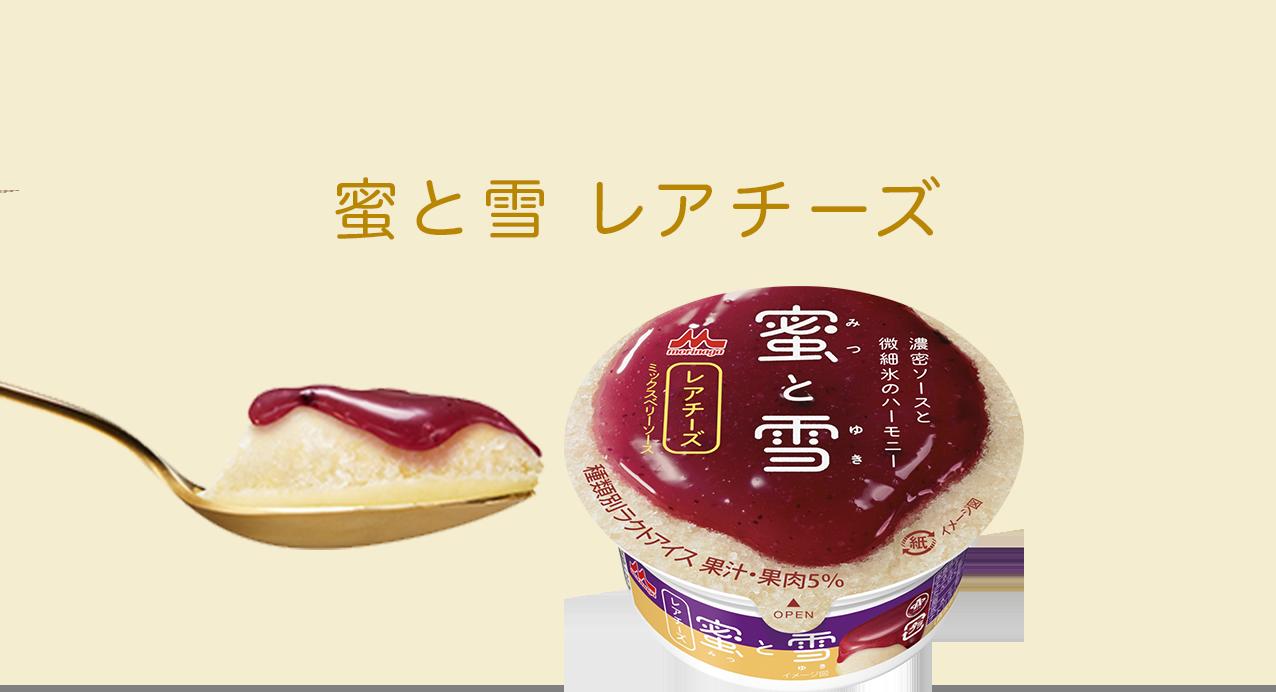 蜜と雪 レアチーズ
