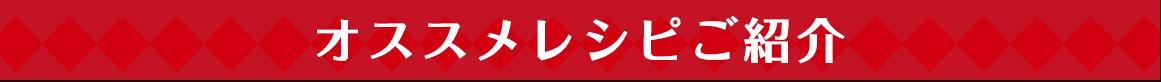 オススメレシピご紹介