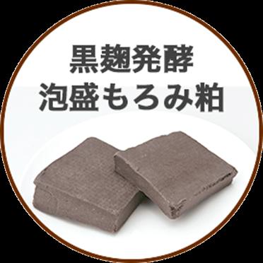 黒麹発酵泡盛もろみ粕