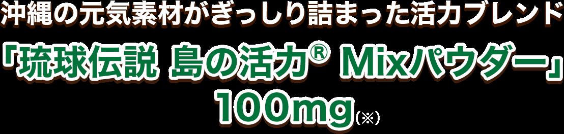 沖縄の元気素材がぎっしり詰まった活力ブレンド「琉球伝説 島の活力(R)   Mixパウダー」 100mg