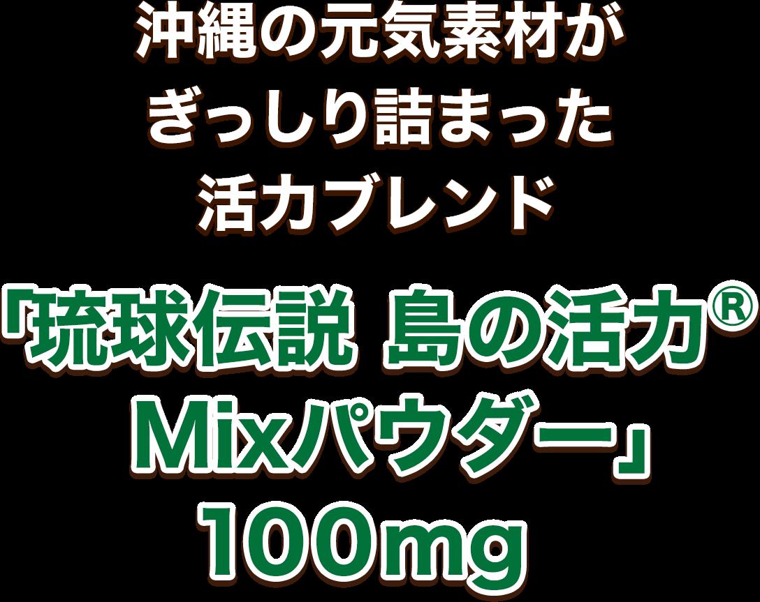 「琉球伝説 島の活力(R) Mixパウダー」 100mg