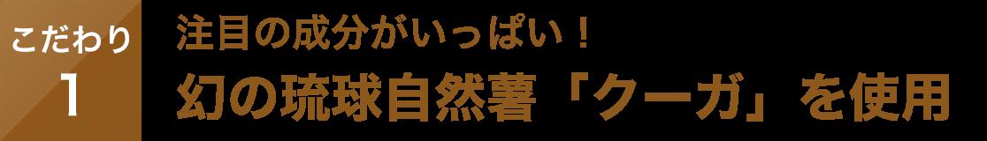 こだわり1注目の成分がいっぱい!幻の琉球自然薯「クーガ」を使用