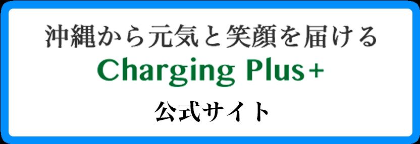 沖縄から元気と笑顔を届ける Charging Plus+ 公式サイト