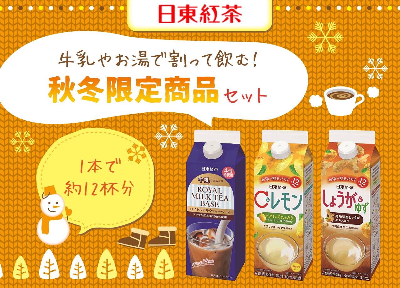 日東紅茶 牛乳やお湯で割って飲む! 秋冬限定商品セット 1本で約12杯分