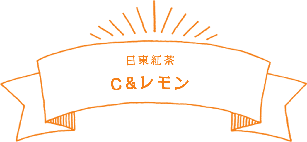 日東紅茶 C&レモン