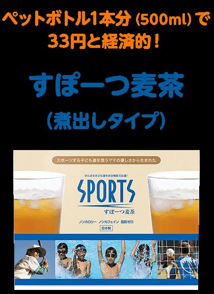 ペットボトル1本分(500ml)で33円と経済的!すぽーつ麦茶(煮出しタイプ)