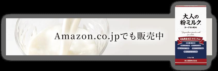 Amazon.co.jpでも販売中