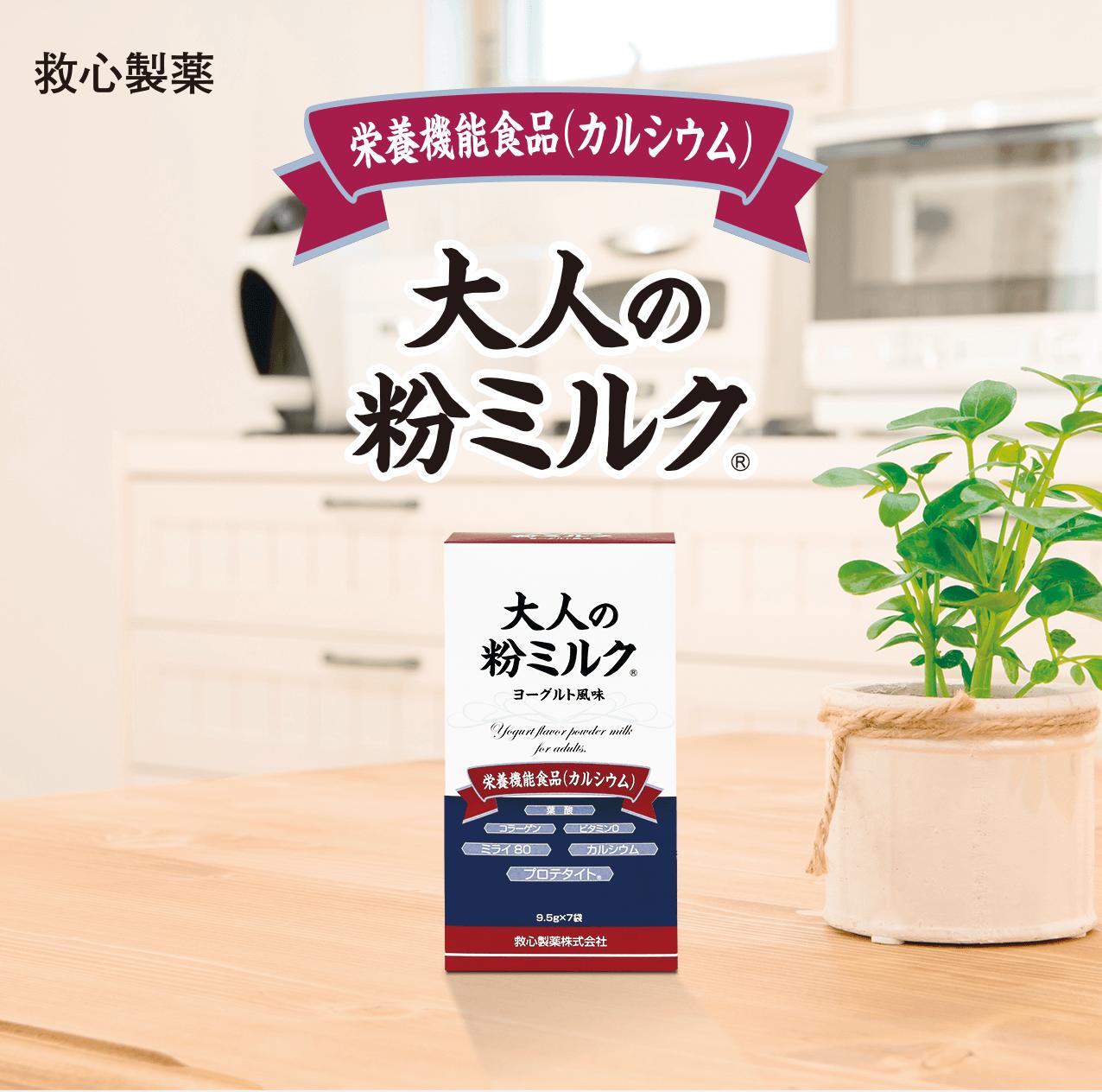 栄養機能食品(カルシウム) 大人の粉ミルク