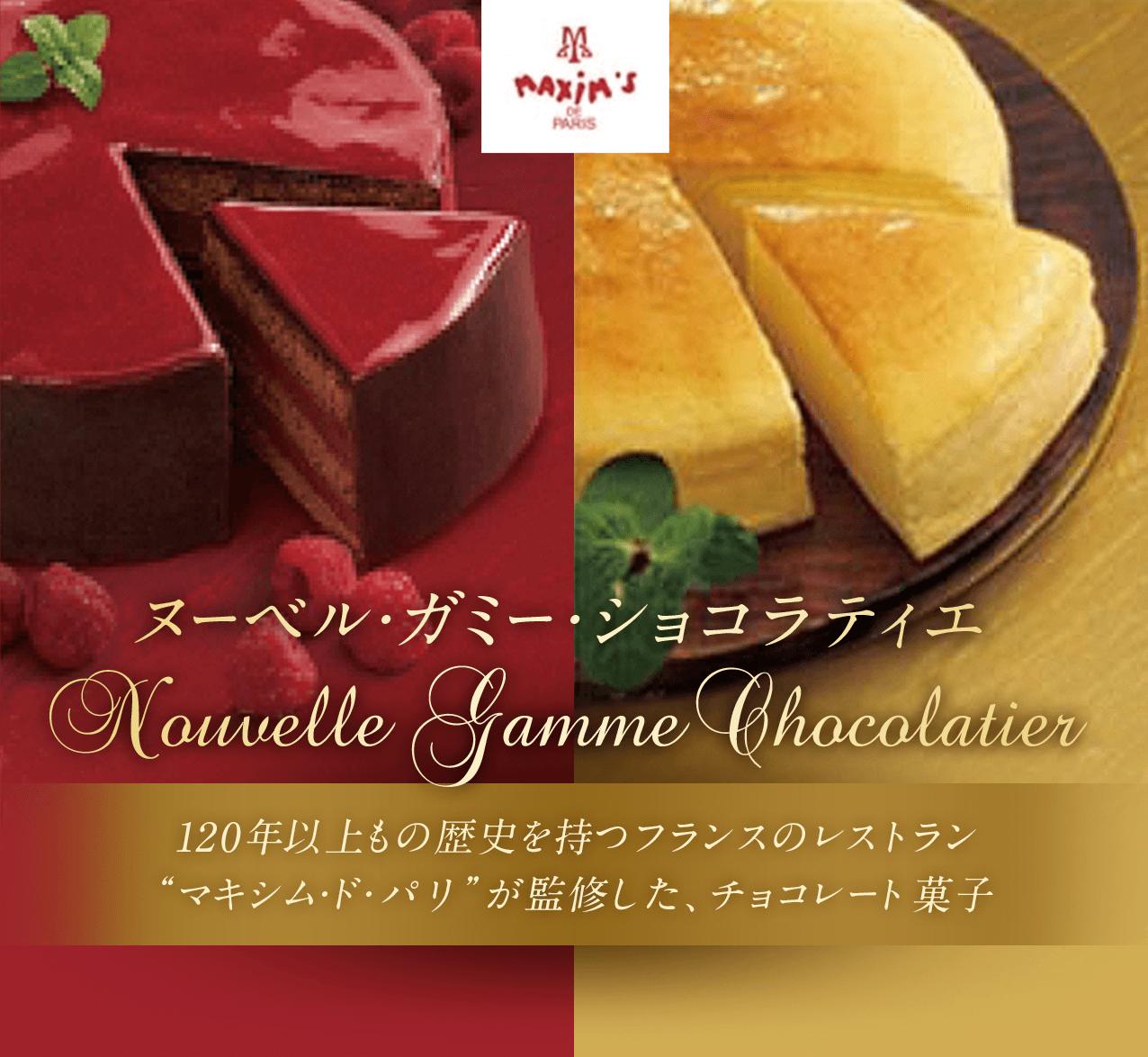 """ヌーベル・ガミー・ショコラティエ 120年以上もの歴史を持つフランスのレストラン """"マキシム・ド・パリ""""が監修した、チョコレート菓子です。"""