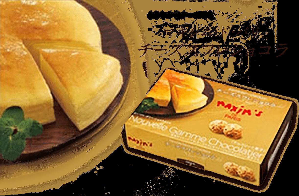 マキシム・ド・パリ監修 チーズスフレショコラ