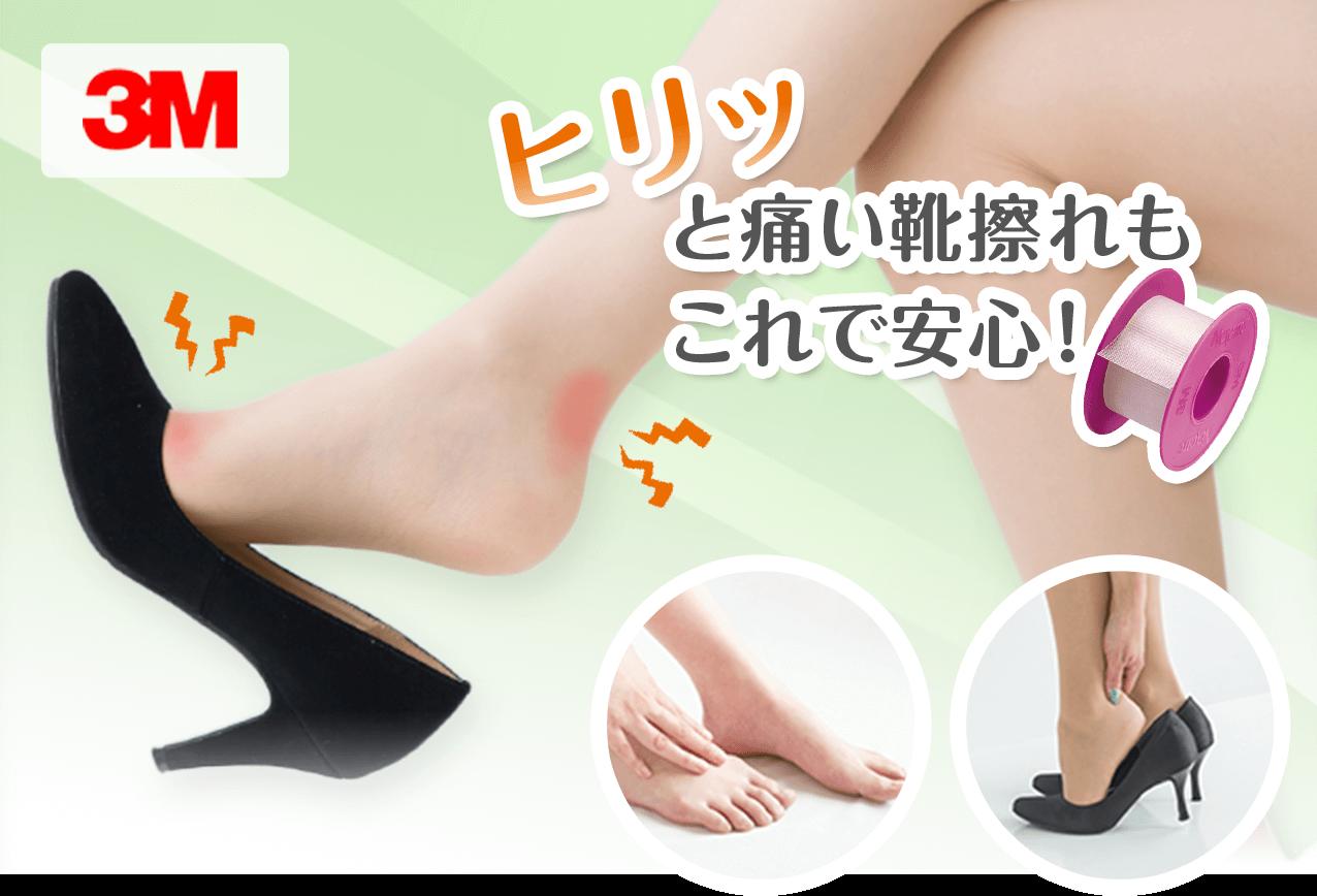 3M ヒリッと痛い靴擦れもこれで安心!