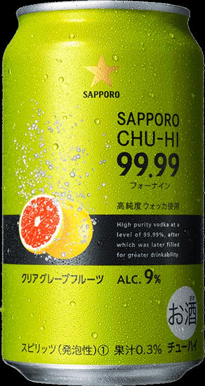 サッポロチューハイ99.99 クリア グレープフルーツ