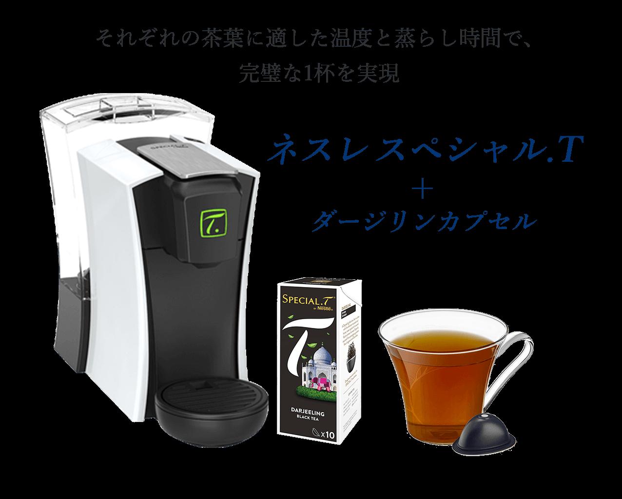 それぞれの茶葉に適した温度と蒸らし時間で、完璧な1杯を実現             ネスレ スペシャル.T+ダージリンカプセル