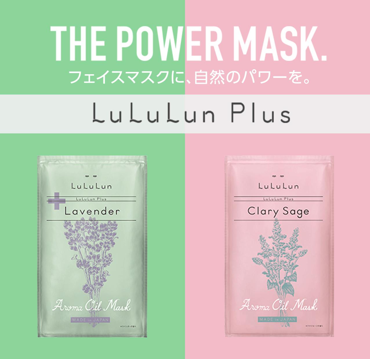 THE POWER MASKファイスマスクに、自然のパワーを。LuLuLun Plus