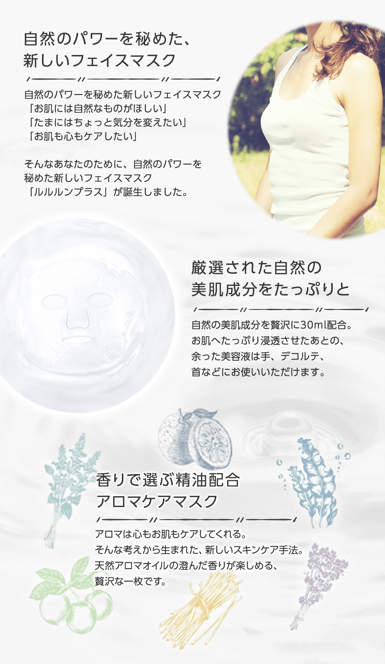 自然のパワーを秘めた、新しいフェイスマスク/厳選された自然の美肌成分をたっぷりと/香りで選ぶ精油配合アロマケアマスク