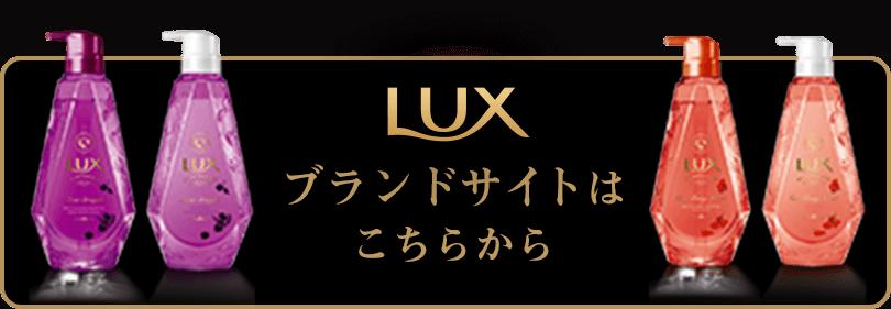 LUX ブランドサイトはこちらから