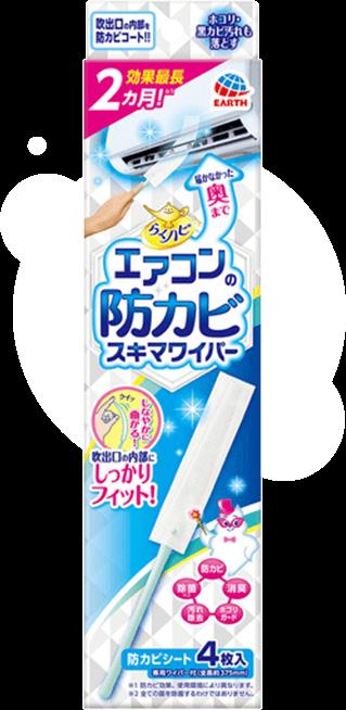 エアコンの防カビスキマワイパーセット商品画像