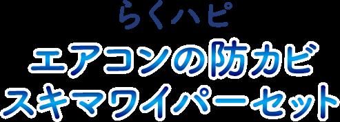 新発売!エアコンの防カビスキマワイパーセット