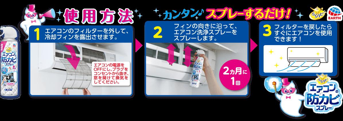 らくハピ エアコンの防カビスプレー 無香性 使い方