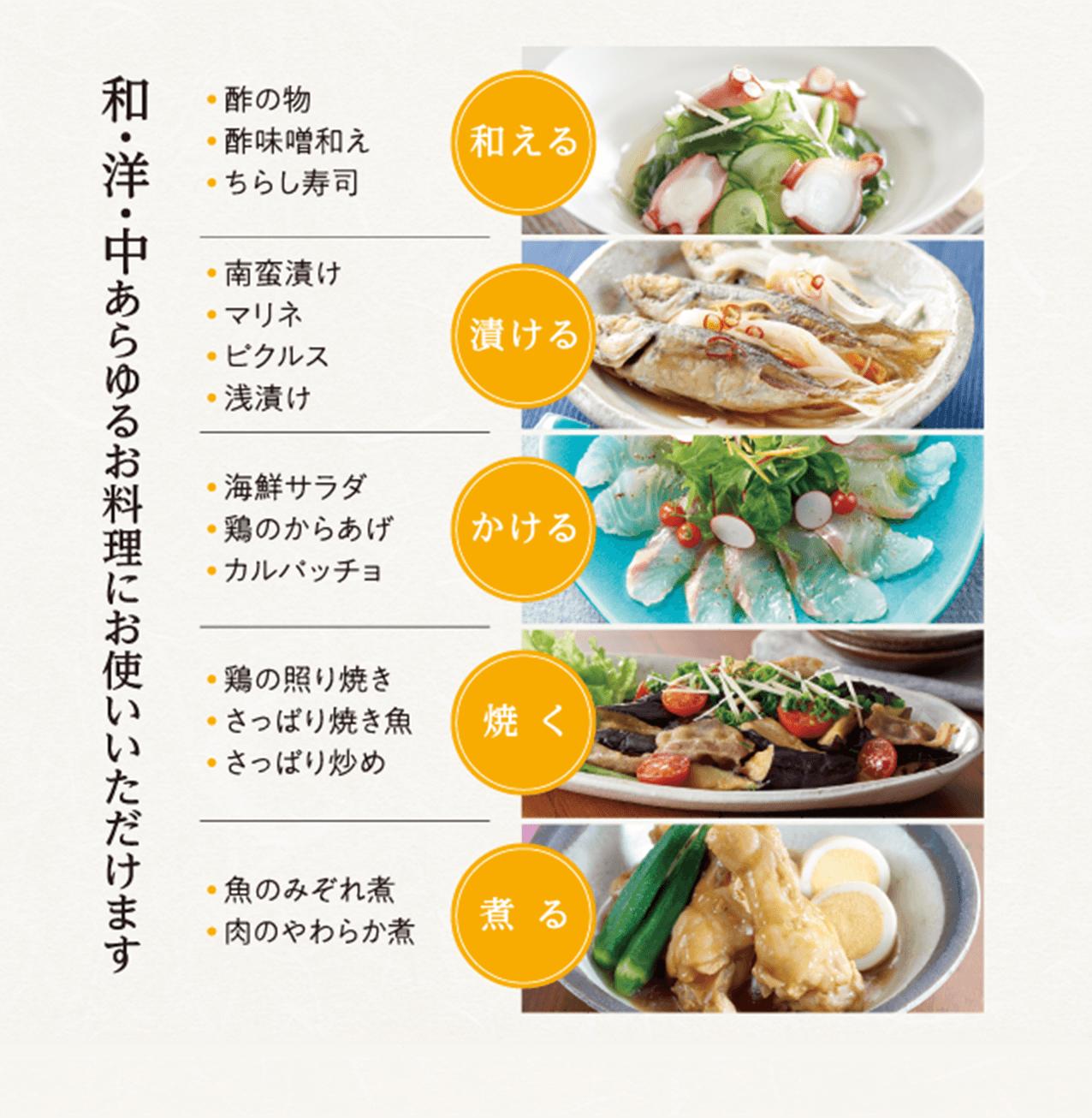 和洋中 あらゆるお料理にお使いいただけます