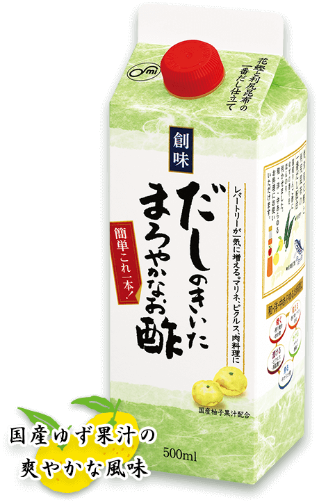 だしのきいたまろやかなお酢 国産ゆず果汁の爽やかな風味