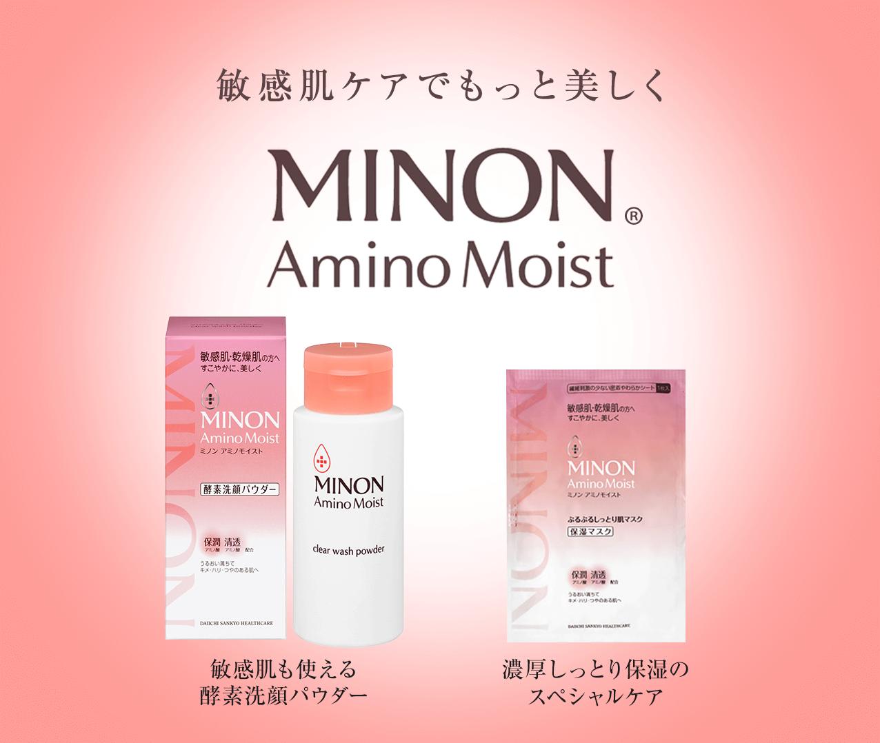MINON amino moist 敏感肌ケアでもっと美しく 大人ニキビにお悩みの方に 肌の保湿に
