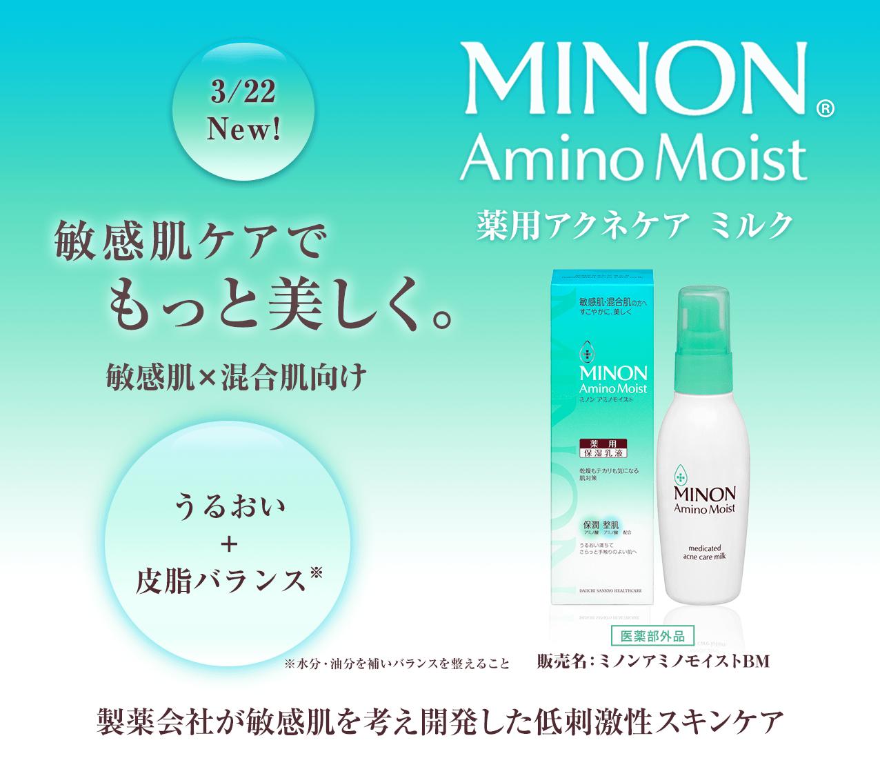 3/22 New! MINON amino moist 薬用アクネケア ミルク 敏感肌ケアでもっと美しく。敏感肌×混合肌の方向け うるおい+皮脂バランス 製薬会社が敏感肌を考え開発した低刺激性スキンケア