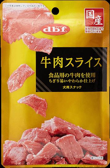 牛肉スライス