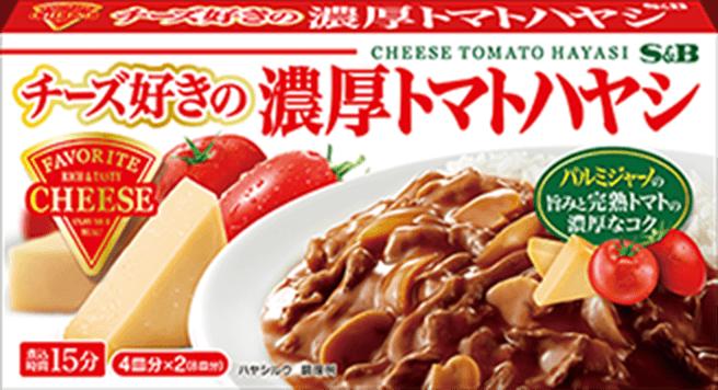 チーズ好きの濃厚トマトハヤシ