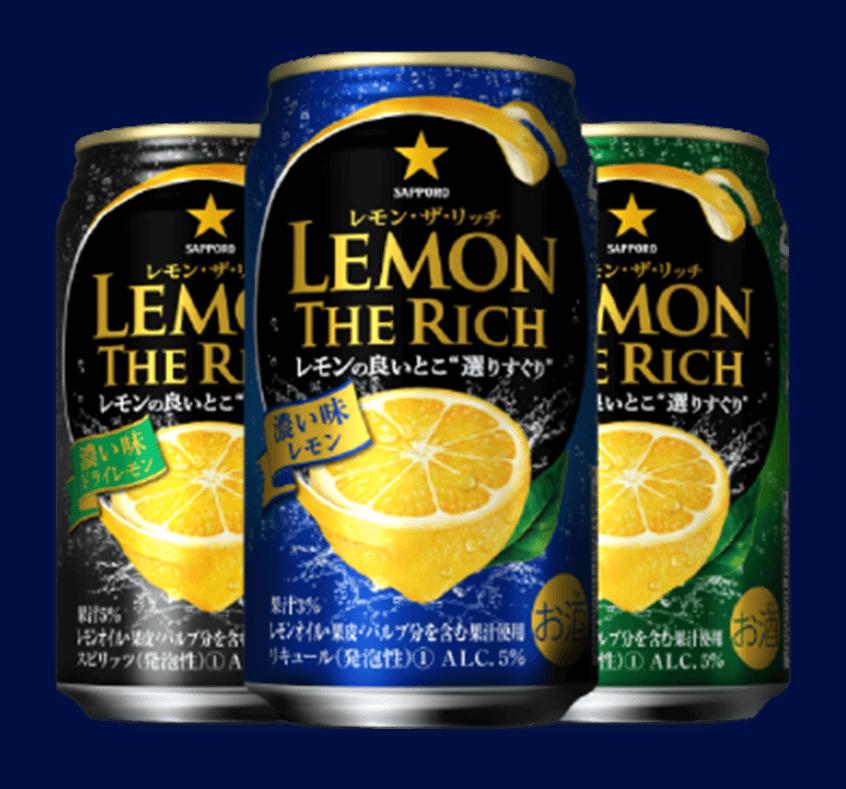 サッポロ「レモン・ザ・リッチ」パッケージ。