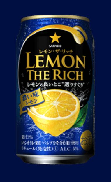 濃い味レモン