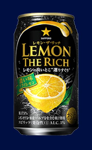 濃い味ビターレモン