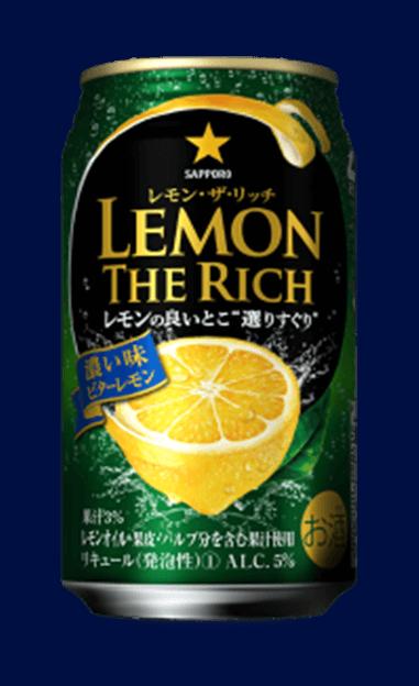 濃い味ドライレモン