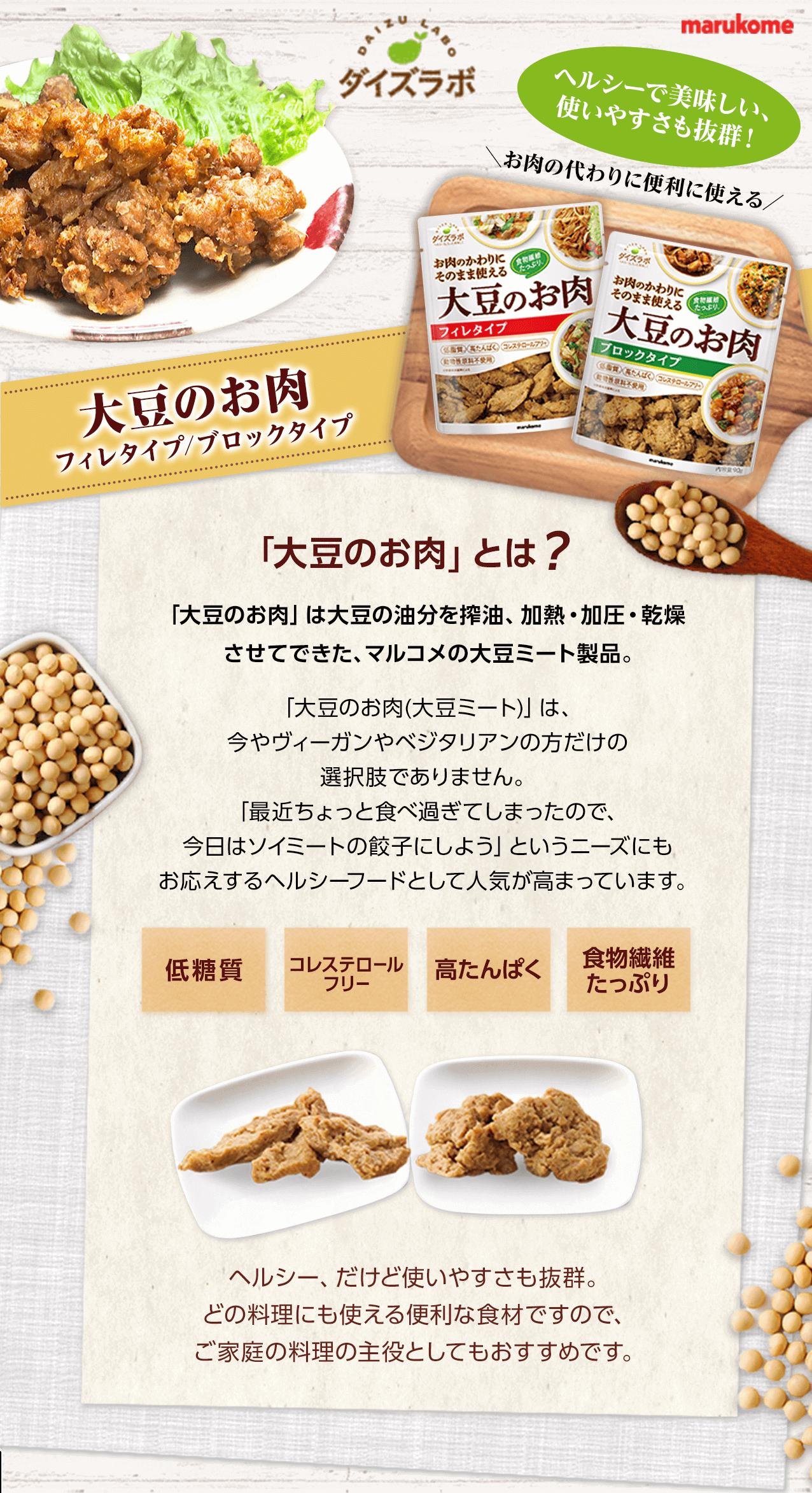 大豆のお肉フィレタイプ/ブロックタイプ