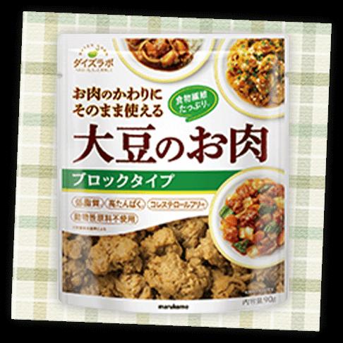ダイズラボ 大豆のお肉ブロック乾燥タイプ商品イメージ