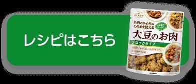 レシピはこちら(大豆のお肉で作る絶品ヘルシー唐揚げ!)