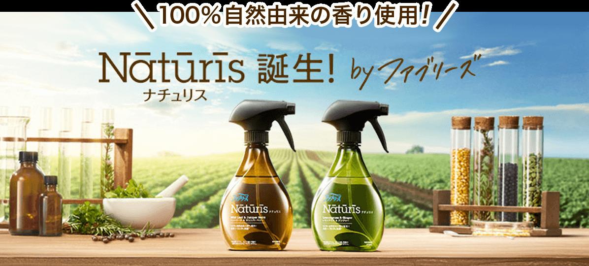 100%自然由来の香り使用! Naturis(ナチュリス)誕生!byファブリーズ