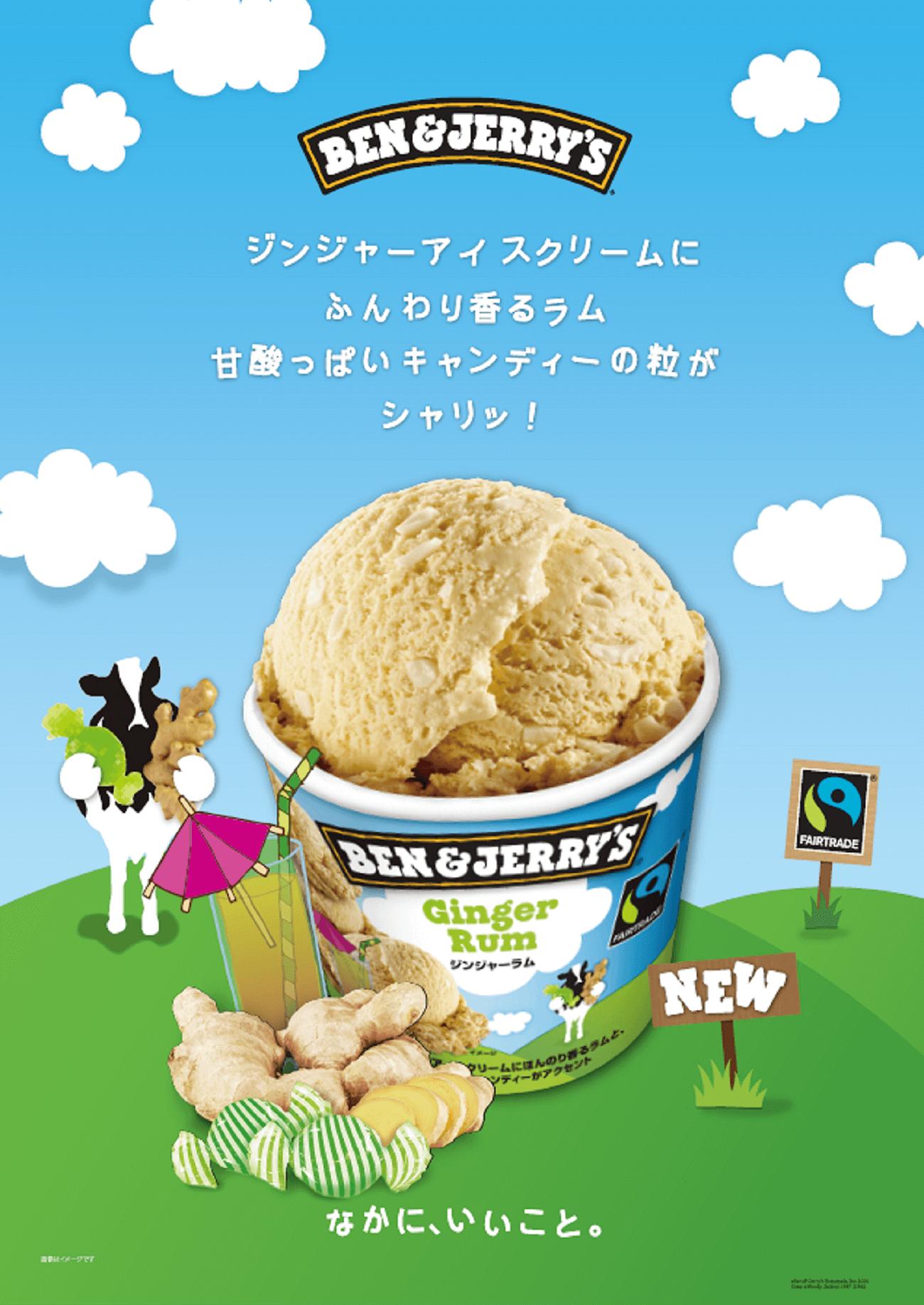ジンジャーアイスクリームに、ふんわり香るラム。甘酸っぱいキャンディーの粒がシャリッ。 なかに、いいこと。