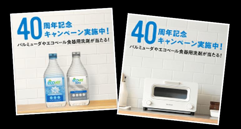 エコベール40周年記念キャンペーン実施中!