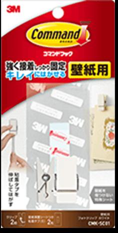 コマンド™ フック 壁紙用 フォトクリップ
