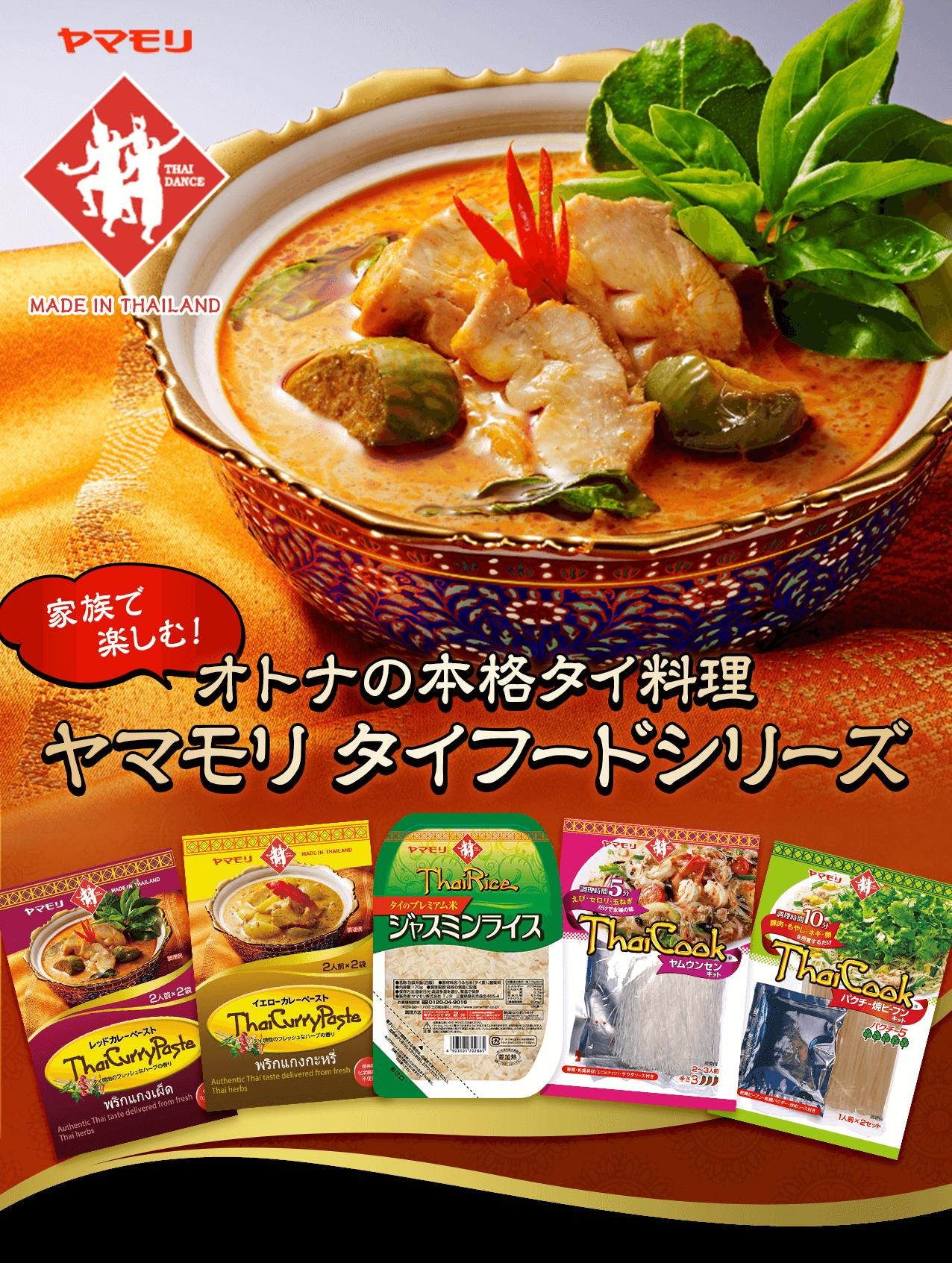 家族で楽しむオトナの本格タイ料理 ヤマモリ タイフードシリーズ