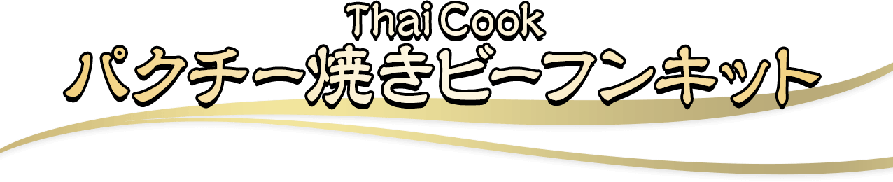 ThaiCook パクチー焼きビーフンキット