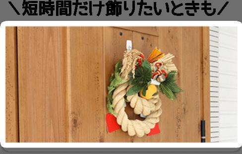 季節の飾り物設置イメージ