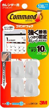 コマンド™ フック カレンダー用 アイボリー