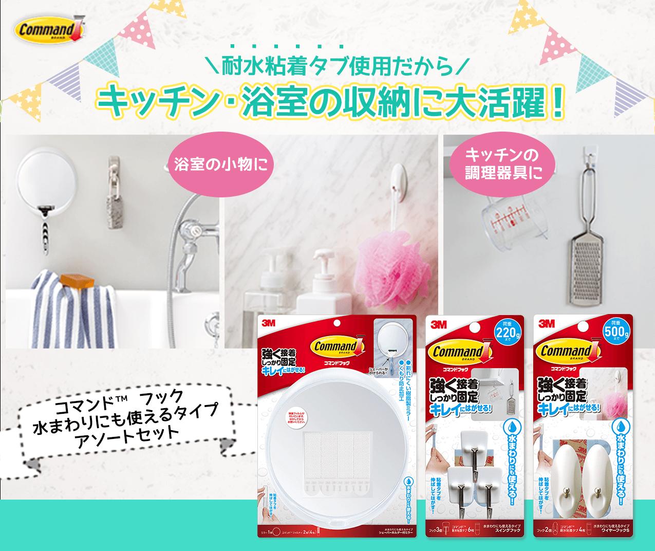 \耐水粘着タブ使用だから/キッチン・浴室の収納に大活躍!コマンド™ フック          水まわりにも使えるタイプアソートセット