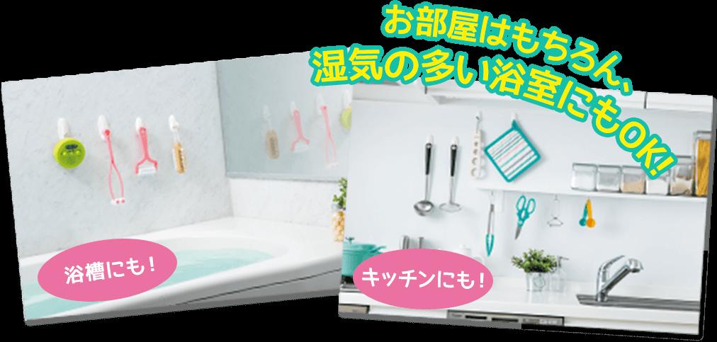 お部屋はもちろん、湿気の多い浴室にもOK