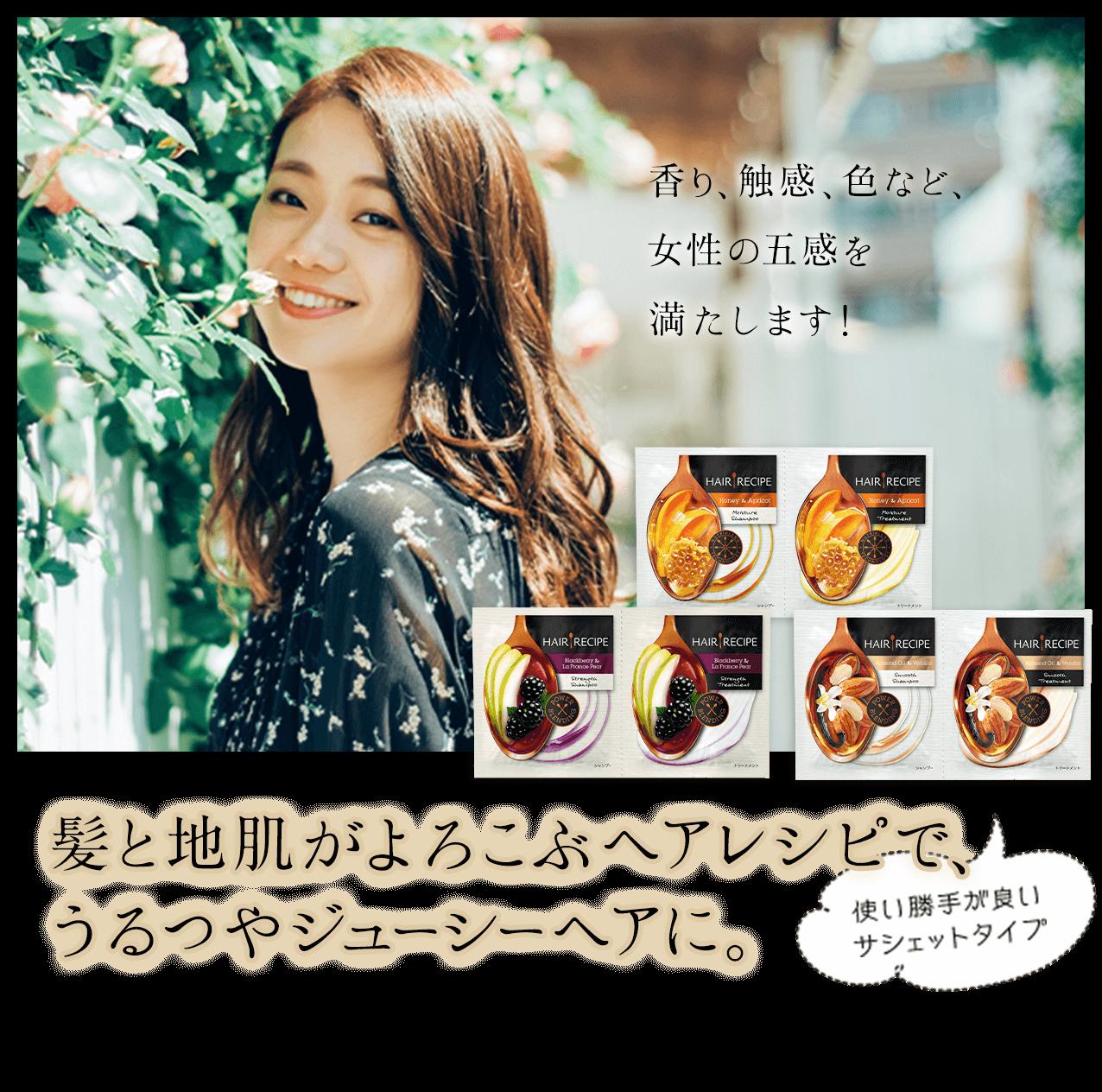 香り、触感、色など、女性の五感を満たします!髪と地肌がよろこぶヘアレシピで、うるつやジューシーヘアに。使い勝手が良いサシェットタイプ