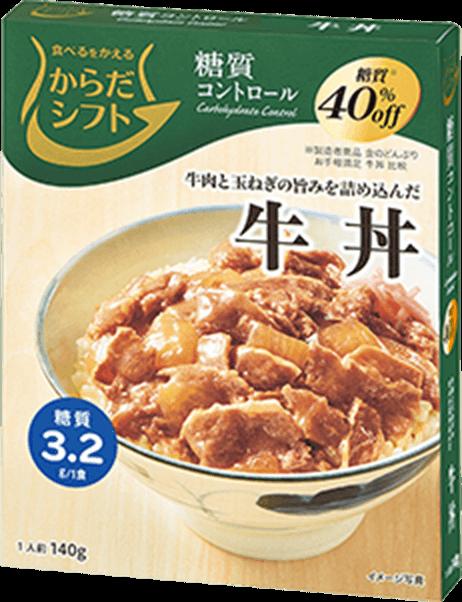 糖質コントロール 牛丼